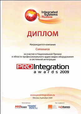 Диплом Prointegration Awards 2009
